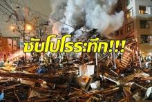 เกิดเหตุระเบิดร้านอาหารในเมืองซัปโปโร มีคนอยู่ในร้านมากกว่า 40 คน