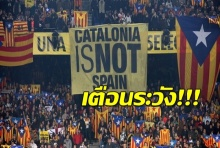 สถานทูตเตือนคนไทยในบาร์เซโลนาระมัดระวัง เหตุประท้วงแยกตัวเป็นอิสระจากสเปน