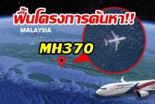5ปีผ่านไป...มาเลย์เล็งฟื้นค้นหา MH370 เครื่องบินหายปริศนา(คลิป)