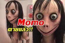 ผู้สร้างทำลาย Momo ทิ้ง หวังรับผิดชอบ