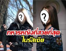 """ทหารสาวจากกองกำลัง """"ปธน. ปูติน"""" ได้รับการโหวตเป็น ทหารหญิงที่สวยที่สุดในรัสเซีย"""