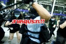 เบื้องหลังสนามบินฮ่องกงปะทะเดือด 'ทรัมป์' อ้างจีนเคลื่อนทหารประชิดชายแดน