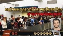 ยอมรับเองคนเดียว!! ไอโหดมือยิงสนามบินสหรัฐฯ  สารภาพก่อเหตุเอง
