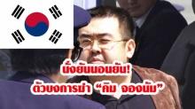 """นั่งยันนอนยัน!! เกาหลีใต้มั่นใจ ตัวบงการฆ่า """"คิมจองนัม"""" คือเกาหลีเหนือ"""