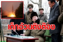 ปรี๊ดแตก!! คิม จอง อึน ประกาศสงครามกับสหรัฐฯ หลังโดนเรียก 'เด็กอ้วนติงต๊อง'