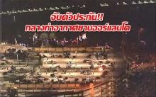 ชุลมุน!!!! เหตุจับตัวประกัน กลางท่าอากาศยาน ออร์แลนโด