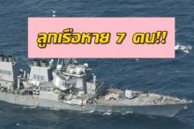 ไฮเทคก็พลาดได้! เรือรบสหรัฐ 'ยูเอสเอส' ลูกเรือสูญหาย 7!