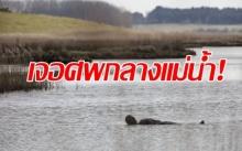 รับแจ้งเจอศพกลางแม่น้ำ! กู้ภัย-ตร. รีบรุดตรวจสอบ ก่อนเงิบกันทั้งกลุ่มเพราะไม่ใช่ศพ!