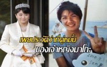 เผยประวัติว่าที่คู่หมั้น หนุ่มที่เจ้าหญิงมาโกะ จะทรงสละฐานันดรศักดิ์มาแต่งงานด้วย!