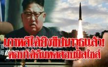 """""""เกาหลีใต้"""" ยิงขีปนาวุธแล้ว!! ตอบโต้ """"คิม"""" ยิงมิสไซล์ข้ามญี่ปุ่น จี้หยุดกระทำการยั่วยุ!!"""