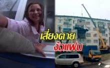 หนุ่มเสี่ยงตายง้อแฟนสาว! จ้างเครนยกรถบรรทุกเซอร์ไพรส์ถึงหน้าต่างห้องบนชั้น 5(คลิป)