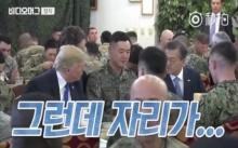 """วินัยเป๊ะ!! เมื่อทหารหนุ่มเกาหลีใต้นั่งคั่นกลาง 2 ผู้นำ """"ทรัมป์-มุนแจอิน"""" ตอนหม่ำข้าว (มีคลิป)"""