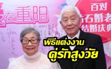 คู่รักสูงวัย เข้าพิธีแต่งงานใหม่!! ทดแทนที่ไม่มีโอกาสแต่งงานตอนหนุ่มสาว