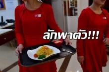 เกาหลีเหนือ ลั่น เกาหลีใต้ลักพาตัวสาวเสิร์ฟ กรุณาส่งคืน!!