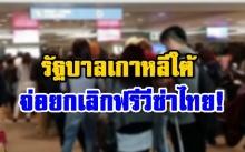 รัฐบาลเกาหลีใต้จ่อยกเลิกฟรีวีซ่าคนไทย! หลังผีน้อยแห่ลักลอบเข้าประเทศ