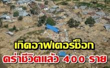 เสียหายหนัก!! เกิดอาฟเตอร์ช็อกหลังแผ่นดินไหวอินโดนีเซีย คร่าชีวิตแล้วเกิน 400 ราย