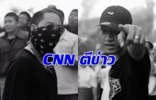 """CNN ตีข่าวปรากฎการณ์ """"ประเทศกูมี"""" ไทยติดอยู่ระหว่างทางแยก"""