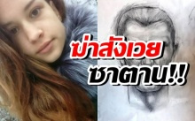 สาววัย15 ถูกฆ่าข่มขืน ระหว่างไปโรงเรียน ข้างศพมีสัญลักษณ์สังเวยซาตาน!!