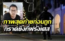 เผยภาพสุดท้าย นักท่องเที่ยวไทยกับภรรยา ก่อนเกิดโศกนาฏกรรม กราดยิงที่ฝรั่งเศส
