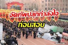 สู้ๆ นะ!  ครู-นักเรียน-ผู้ปกครอง 3,000 คน จัดทัพปลุกกำลังใจก่อนสอบ