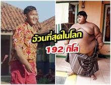 เด็กชายชาวอินโดนีเซียที่อ้วนที่สุดในโลก สามารถลดน้ำหนักออกจนผอมได้สำเร็จ