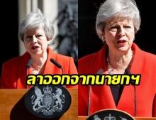 เทรีซา เมย์ นายกรัฐมนตรีอังกฤษ ประกาศลาออกทั้งน้ำตา มีผล 7 มิ.ย. นี้