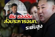 """เจ้าหน้าที่ระดับสูงเกาหลีเหนือถูกประหาร หลังเจรจา""""ทรัมป์-คิม"""" ที่เวียดนามล้มเหลว"""