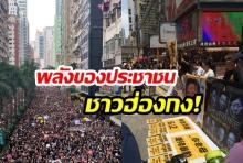 """พลังของประชาชน!  """"ชาวฮ่องกง"""" นับล้านคน """"แสดงพลังต่อต้านรัฐ"""""""
