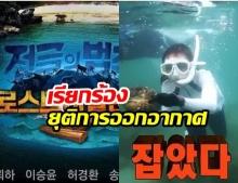 ผู้ชมในเกาหลี ประกาศจุดยืน เรียกร้องยุติการออกอากาศ Law of The Jungle