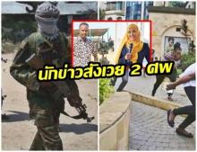 """อัล-ชาบับโว """"บึ้ม-กราดยิง"""" โรงแรมดังโซมาเลีย ดับแล้ว 7 ศพ นักข่าวสังเวย 2 ศพ"""