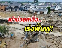 ญี่ปุ่นเร่งกู้ภัย!! หลังไต้ฝุ่นฮากีบิสถล่ม ตายเพิ่มเป็น 49 คนแล้ว