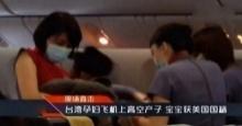 คดีพลิก!! แม่ไต้หวันเจตนาคลอดลูกบนเครื่องบิน เอาสัญชาติอเมริกัน