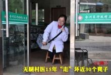 นับถือหัวใจ!หมอชนบทใช้เก้าอี้30ตัวแทนขานาน15ปี