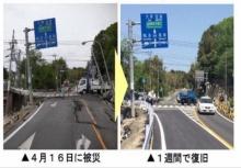 ทำได้ไง!!ญี่ปุ่นซ่อมถนนที่พังจากแผ่นดินไหว เสร็จใน 1 สัปดาห์