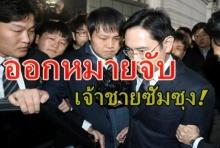 อนุมัติหมายจับ!! เจ้าชายซัมซุง!คดีติดสินบน!!