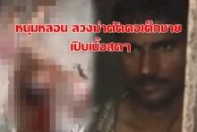 สยอง! หนุ่มอินเดียหลอน ลวงฆ่าตัดคอเด็กชาย เปิบเนื้อสดๆ