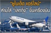 ยูไนเต็ด แอร์ไลน์ ห้ามใส่เลกกิ้งขึ้นเครื่องบิน