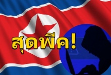 มัลแวร์ป่วนโลกอาจเป็นฝีมือเกาหลีเหนือ!