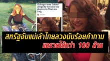 สหรัฐจับแม่เล้าไทยที่ชิคาโก!! ลวงสาวไทยนับร้อยขังทารุณในซ่องนรก!!