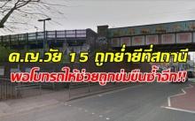 สลดใจ! ด.ญ.วัย 15 ถูกย่ำยีที่สถานีรถไฟ พอโบกรถให้ช่วยถูกข่มขืนซ้ำอีก!!