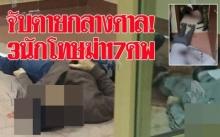 สุดระทึก!! ตำรวจรัสเซียวิสามัญ! 3 นักโทษคดีฆ่า 17 ศพ ขณะพยายามหลบหนีออกจากศาล