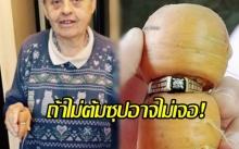 คุณยายวัย 84 พบแหวนหมั้นที่หายไป 13 ปี บอก ถ้าไม่ต้มซุปอาจไม่เจอ!