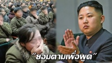 เปิดโปงความโหดร้าย!! หญิงเกาหลีเหนือยอมเสี่ยงชีวิต เผยความลับสุดสะเทือนคิมจองอึน ที่โลกไม่เคยรู้!