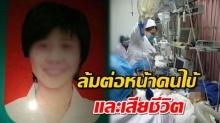 กราบหัวใจ! แพทย์ ล้มหมดสติต่อหน้าคนไข้ และเสียชีวิต หลังจากช่วยคนไข้ติดต่อกันนาน