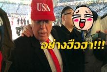 ทรัมป์-คิมจองอึนตัวปลอมโผล่! พิธีเปิดโอลิมปิกฤดูหนาว(คลิป)
