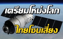 สถานีอวกาศของจีน เตรียมโหม่งโลกสัปดาห์นี้! 'ประเทสไทย' หนึ่งในโซนเสี่ยง!!
