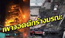เพลิงเผาวอดตึกร้างมรณะ 26 ชั้นถล่ม! คนจนเร่ร่อนบราซิลใช้ซุกหัวนอนร่ำไห้โฮ !!