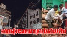 ตายพุ่ง 150 ศพ! พายุฝุ่น-ฝนมรณะถล่มอินเดีย