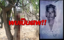 จบคดีข่มขืน9ขวบที่ชาวบ้านฮือแค้นปิดถนน คนร้ายถูกพบเป็นศพใต้ต้นไม้!!
