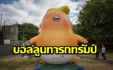 ผู้ชุมนุมชาวอังกฤษเตรียมต้อนรับผู้นำสหรัฐด้วยการปล่อยบอลลูน ทารกทรัมป์ เพื่อประท้วง!